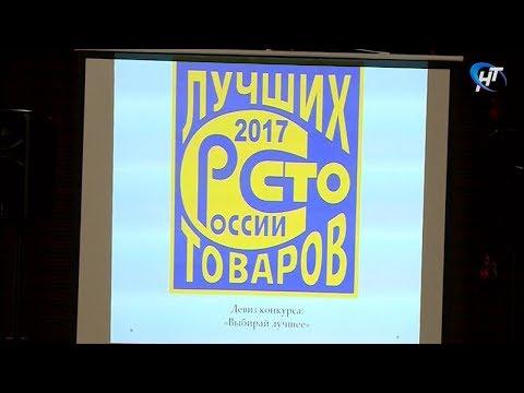 Продукция восьми новгородских предприятий вошла в «100 лучших товаров»