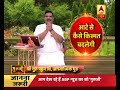 Guruji With Pawan Sinha: How Dough Can Change Your Fate? | ABP News - Video
