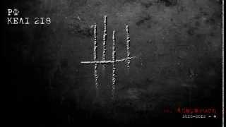 Download Lagu ΡΦ - Κελι 218 (Full CD) Mp3