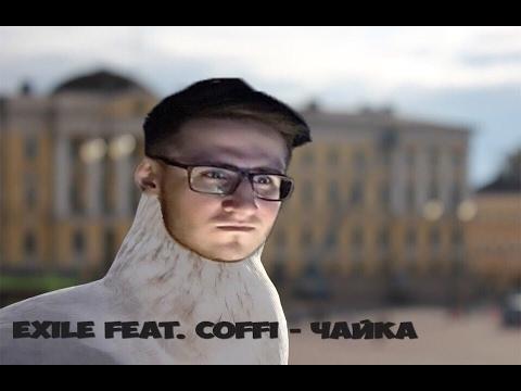 Exile feat. Coffi - Чайка