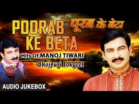 पूरब के बेटा - POORAB KE BETA | BHOJPURI LOKGEET AUDIO SONGS JUKEBOX | SINGER - MANOJ TIWARI  |