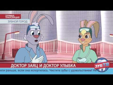 Доктор Заяц и Зубные Защитники (видео)
