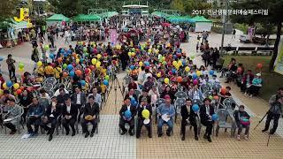 [전남생활문화예술페스티벌] 항공영상