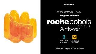 Моделирование Кресла Roche Bobois Airflower