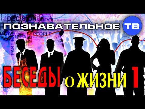 Беседы о жизни 1 (Познавательное ТВ Михаил Величко) - DomaVideo.Ru