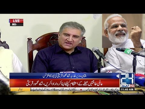 FM Shah Mehmood Qureshi Press Conference On India Again Strike Planning