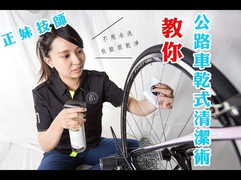 公路車簡易乾式清潔術 - 單車誌-Cycling update