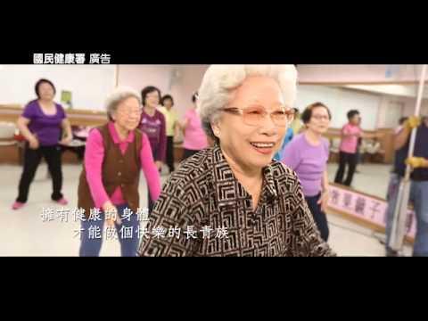 高齡友善城市─高齡友善 愛在台灣