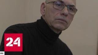 Для Алексея Кузнецова настала пора расписаться в обвинительном заключении — Россия 24
