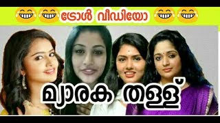 Video എജ്ജാതി തള്ള്  | Thallu  Video MP3, 3GP, MP4, WEBM, AVI, FLV Maret 2019