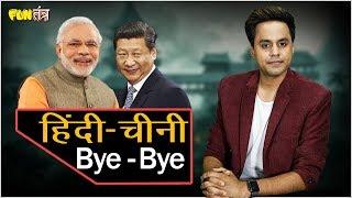 Video рдорд╕реВрдж рдЪреАрдиреА рднрд╛рдИ-рднрд╛рдИ | China support Masood Azhar | FunTantra Ep-10 MP3, 3GP, MP4, WEBM, AVI, FLV Maret 2019