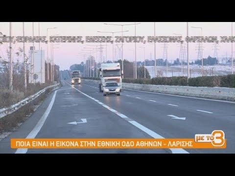 Ανοιχτή η Εθνική Οδός Αθηνών – Λαμίας| 08/01/2019 | ΕΡΤ