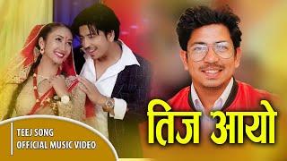 Teej Aayo - Ramesh Pariyar & Reema Aale