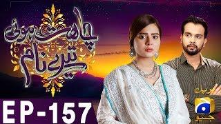 Chahat Hui Tere Naam - Episode 157 | Har Pal Geo Video