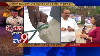 AP CM Chandrababu on deeksha to hide failures | YCP Parthasaradhi