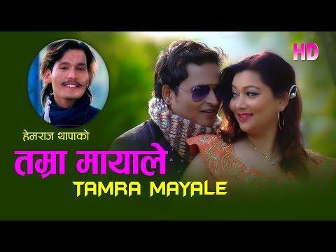 (तम्रा मायाले || Tamra Mayale || New Nepali Dj ...  4 minutes, 5 seconds.)