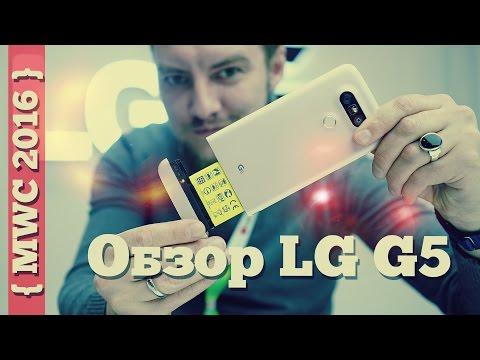 Видео Смартфон LG G5 H850 Gold