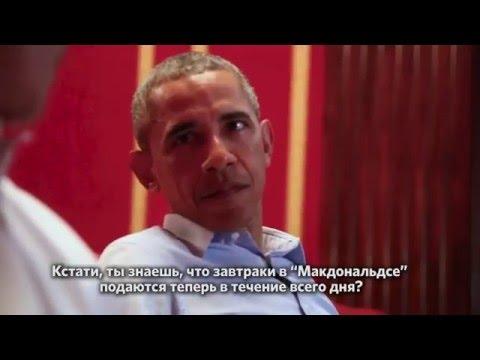 Барак Обама снялся в ролике о жизни после жизни в Белом доме (русские субтитры) - DomaVideo.Ru
