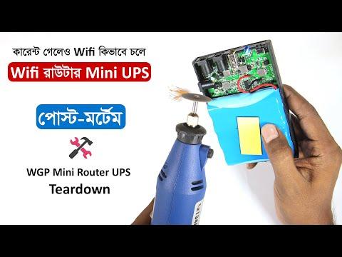 বিদ্যুৎ না থাকলেও Wifi কিভাবে চলে? WGP Mini Router UPS Teardown Bangla