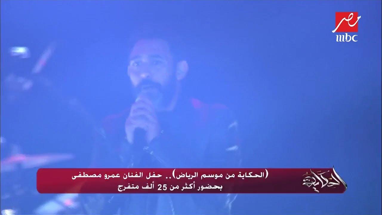 #الحكاية | عمرو مصطفى لجمهوره في #موسم_الرياض : احتفل معكم اليوم بـ20 سنة تلحين