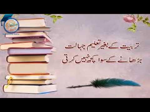 Best Urdu Quotes On Life