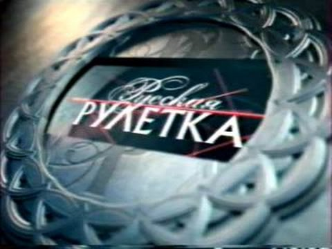 Смотреть онлайн передачу русская рулетка с валдисом пельшем