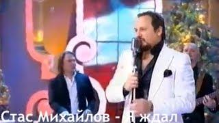 Стас Михайлов - Я ждал (Голубой огонек - 2012)