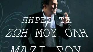 Stamatis Gonidis - Den Exeis Kardia (Lyrics On Screen)