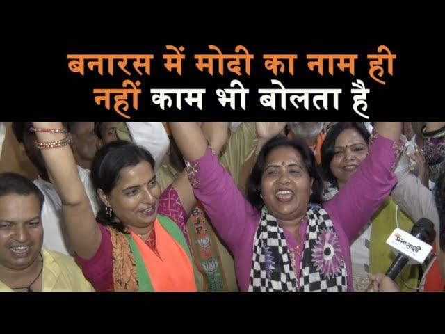 Modi को बड़ी जीत दिलाने के लिए देखिये किस तरह दिन-रात काम कर रही हैं महिलाएँ