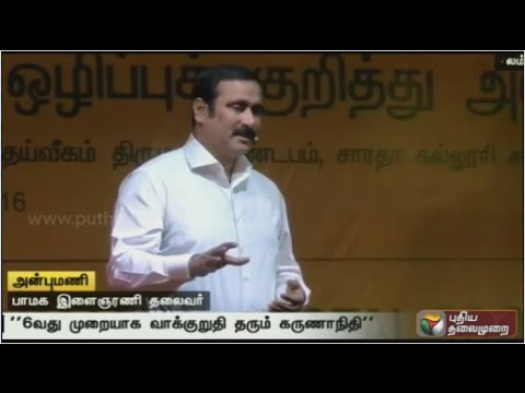 DMKs-promise-of-implementing-prohibition-not-trustworthy-says-Anbumani-Ramadoss-12-03-2016