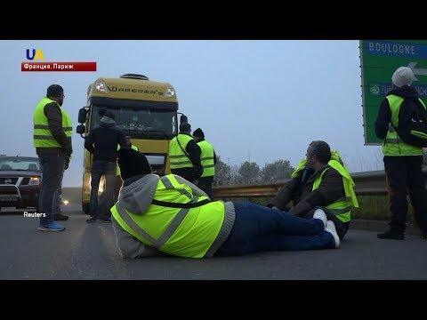 Автомобилисты Франции устроили массовые протесты по всей стране