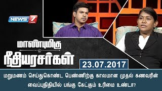 Maanbumigu Needhi Arasarkal  Part 2  23.07.2017  News7 TamilSubscribe : https://bitly.com/SubscribeNews7TamilFacebook: http://fb.com/News7TamilTwitter: http://twitter.com/News7TamilWebsite: http://www.ns7.tvNews 7 Tamil Television, part of Alliance Broadcasting Private Limited, is rapidly growing into a most watched and most respected news channel both in India as well as among the Tamil global diaspora. The channel's strength has been its in-depth coverage coupled with the quality of international television production.