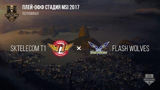 SKT T1 vs Flash Wolves – MSI 2017 Первый полуфинал: Игра 1 / LCL
