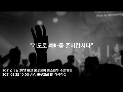 2021년 3월 28일 차세대온라인예배-청소년부