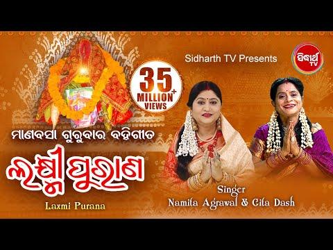 Laxmi Purana ଲକ୍ଷ୍ମୀ ପୁରାଣ Manabasa Gurubar Puja ମାଣବସା ଗୁରୁବାର ବହିଗୀତ | Namita Agrawal & Gita Dash