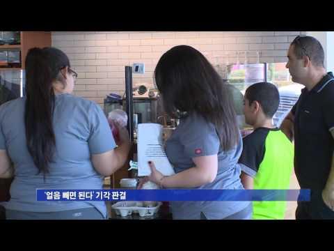 '절반이 얼음' 스타벅스 소송 기각 8.24.16 KBS America News