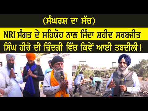 Sarbjit Singh Hero || NRI ਸੰਗਤ ਦੇ ਸਹਿਯੋਗ ਨਾਲ ਜਿੰਦਾ ਸ਼ਹੀਦ ਦੀ ਜਿੰਦਗੀ ਬਦਲੀ| ll Sangharsh Da Sach: PTN24