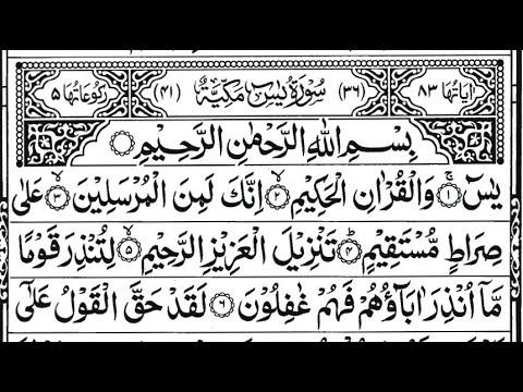 Surah Yasin (Yaseen) | By Sheikh Abdur-Rahman As-Sudais | Full With Arabic Text (HD) | 36سورۃ یس