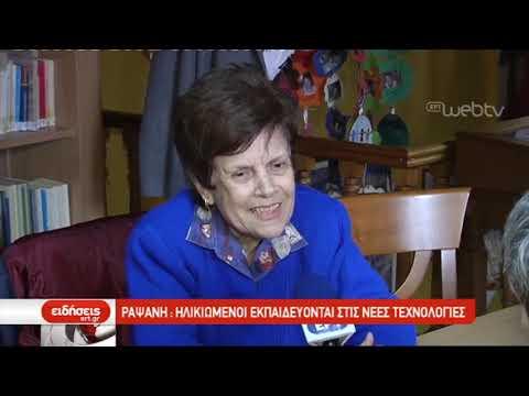 Ηλικιωμένοι εκπαιδεύονται στις νέες τεχνολογίες στη Ραψάνη Λάρισας | 22/02/2019 | ΕΡΤ