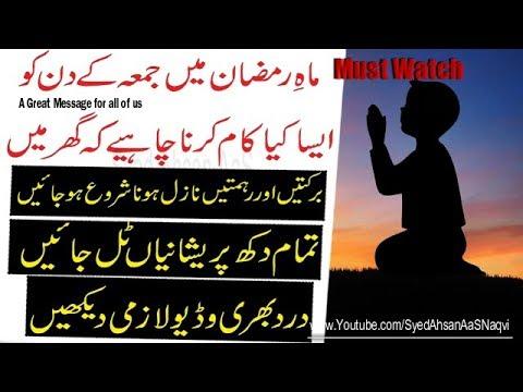 Sad quotes - Mah e Ramadan Mien Jume Ke Din Aysa Kya Kaam Karna Chahy  Ramadan Friday Message  Syed Ahsan AaS