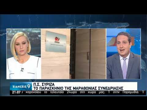 Π.Σ. ΣΥΡΙΖΑ : Το παρασκήνιο της Μαραθώνιας συνεδρίασης | 25/06/2020 | ΕΡΤ