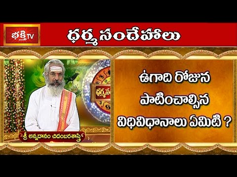 What are The Rules and Regulations to be Followed on Ugadi? || Dharma Sandehalu || Bhakthi TV