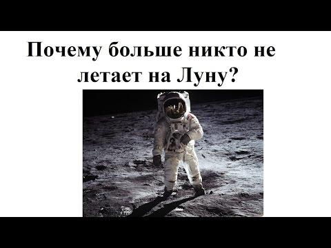 Почему больше на луну не летают
