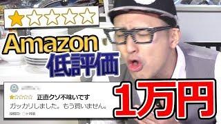 Video 【星1】amazonで低評価なもの一万円食べきるまで帰れま10!!! MP3, 3GP, MP4, WEBM, AVI, FLV Juli 2018