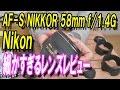 【Nikon】AF-S NIKKOR 58mm f/14G 細かすぎるレンズレビュー