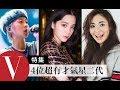 超有才氣星二代:歐陽娜娜 / 謝沛恩 / 吳姍儒 / 竇靖童 (特輯) Vogue Taiwan