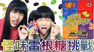 挑戰吃怪味雷根糖/Jelly Belly Bean Boozled  Challenge!/百味ビーンズ挑戦してみた[NyoNyoTV 妞妞TV] full download video download mp3 download music download