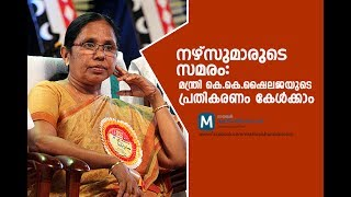 KK Shailaja on Nurses Strike. ''More from Mathrubhumi News: Website : http://wwww.mathrubhumi.com/tv/ Facebook: ...