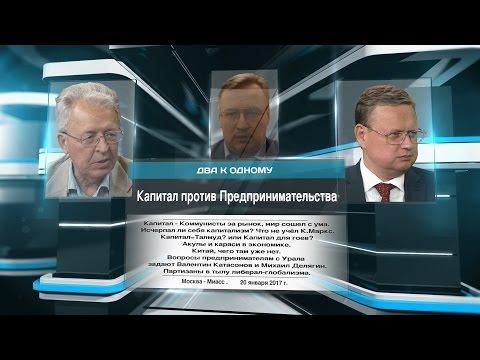 Делягин - Катасонов. Нейромир тв. Капитал против Предпринимательства