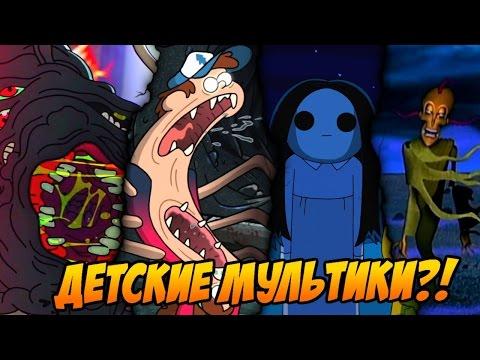 Топ-10 Страшных Серий ДЕТСКИХ Мультиков, которые даже Взрослых Напугают! онлайн видео